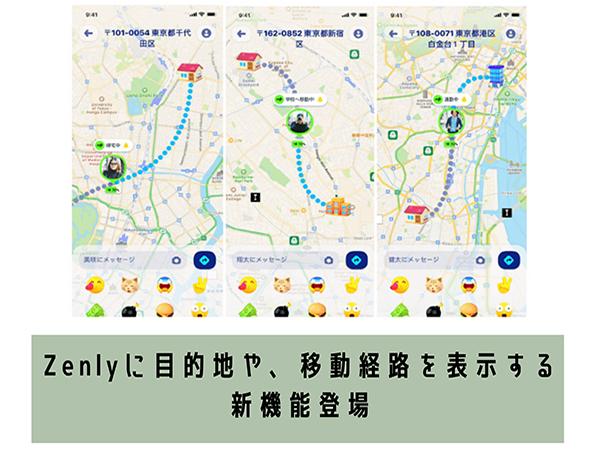 """位置情報共有アプリ「Zenly」に、友だちが向かっている""""目的地""""や""""経路""""を表示できる新機能が登場♩"""
