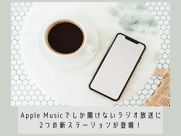 Apple Musicの無料ラジオ放送に2つの新ステーションが登場!洋楽ヒット曲やカントリーミュージックが楽しめるように♩
