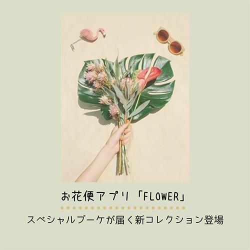 """お花のサブスクFLOWERから、ボリューミーな""""ブーケ""""が届く「FLOWER Collection」がデビュー!"""