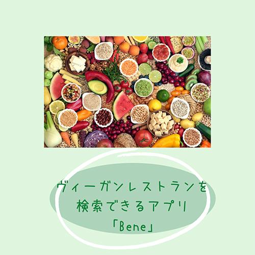 """""""ヴィーガン""""が気になり始めたら…レストラン検索や食品購入ができるアプリ「Bene」がおすすめ!"""
