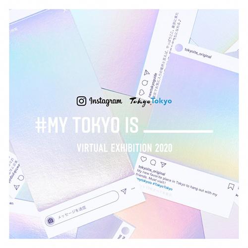 東京の魅力をInstagramで発見!「#MY TOKYO IS _____」のオンラインイベントが8月9日に開催です♩