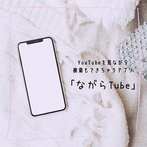 """YouTubeを見ながら""""検索""""や""""インスタ閲覧""""ができちゃう!新作アプリ「ながらTube」が便利なんです♡"""