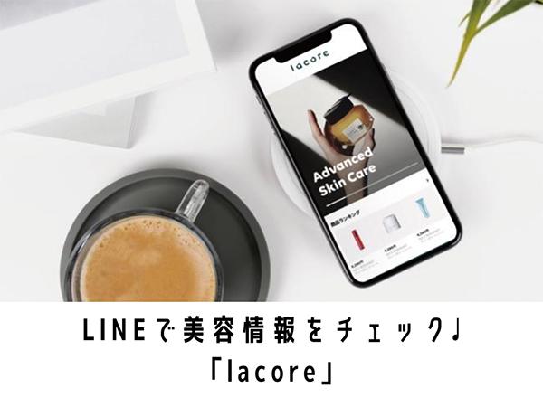 LINEにパーソナライズされたコスメ情報がチェックできる新サービス「lacore」登場!人気コスメの購入も♩