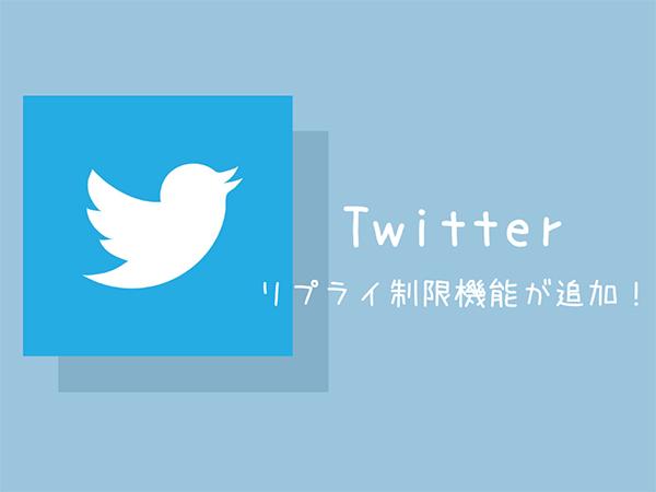 【Twitter】ツイートにリプライできる相手を制限する新機能が登場!その機能や使い方をご紹介します。