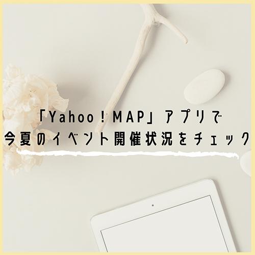 今年は開催される?花火大会や海水浴場の開催状況が「Yahoo! MAP」アプリでチェック可能に!