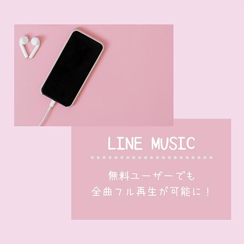 「LINE MUSIC」無料ユーザーでも全楽曲フル再生が可能になりました!カラオケが楽しめる新機能も登場♩