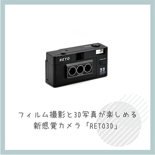 3眼カメラとアプリで日常を3D撮影♡新感覚レトロカメラ「RETO3D」がクラファンで販売中♩