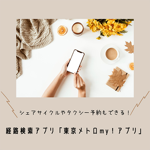 東京メトロが新しい経路検索アプリをリリース!シェアサイクルを使った目的地までの経路検索も可能に♡