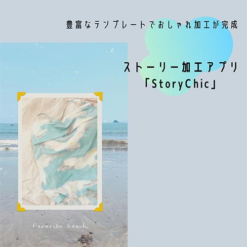 500以上のテンプレートが揃うストーリー加工アプリ「StoryChic」で、夏の思い出をおしゃれにシェアしてみない?
