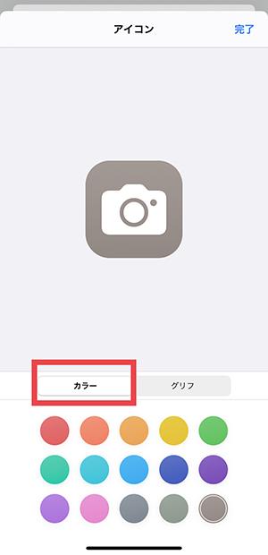 Iphone カレンダー アイコン
