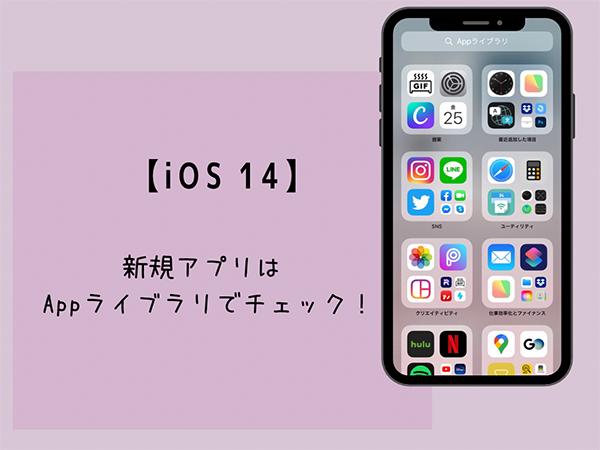 【iOS 14】ダウンロードしたアプリが見つからない?そんな時はAppライブラリをチェックしてみて♩