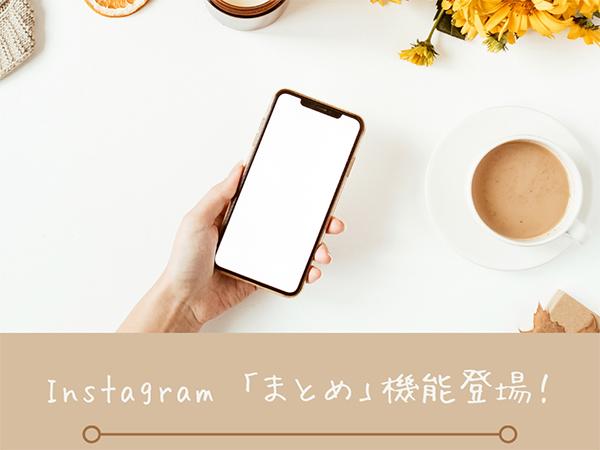 【Instagram新機能】おすすめ投稿やスポットをまとめて紹介できる「まとめ」機能をテスト公開中!便利機能になる予感♡