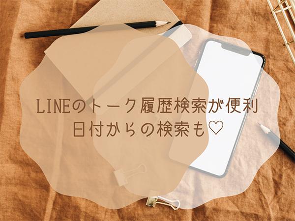 LINEの会話を振り返りたい時に便利な「検索」機能は使ってる?カレンダーからの検索も便利♡