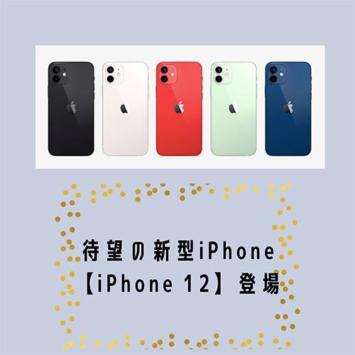 """【Apple】新型iPhone 12がついに登場!初の5G対応や、待望の小さめサイズ""""mini""""もラインナップ♡"""