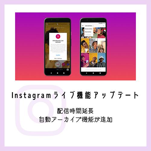 Instagramライブ機能がアップデート。ライブ配信時間が最大4時間に延長&自動アーカイブ機能が追加◎