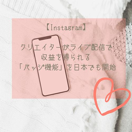 【Instagram】クリエイターのライブ配信に課金できる「バッジ機能」が、日本でもテスト公開スタート!