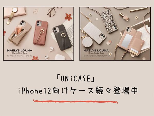 iPhone 12を手にしたら…。機能性&デザイン性どちらにもこだわれる「UNiCASE」でケース選びしてみない?