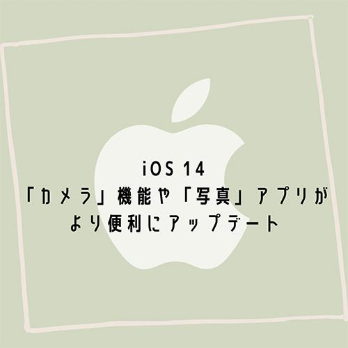 iOS 14のアップデートで「写真」や「カメラ」機能がより便利に♡知っておきたい操作テクニックまとめました