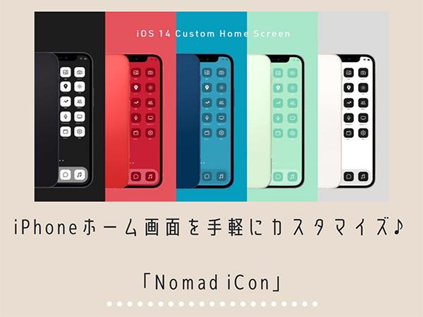 話題のiPhoneホーム画面カスタマイズを手軽に楽しめる、アイコンや壁紙がセットになった「Nomad iCon」が登場♩
