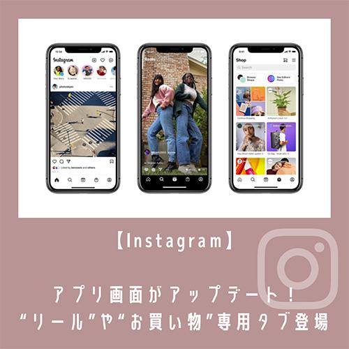 """Instagramアプリ画面が新デザインに♩""""リール""""や""""ショップ""""の専用タブが登場してより使いやすく◎"""