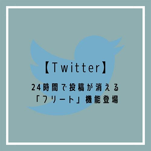 【Twitter】24時間で投稿が消える新しい「フリート」機能登場!今の気持ちをより気軽に投稿出来るように◎