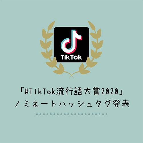 「#TikTok流行語大賞2020」にノミネートされたハッシュタグが公開!あなたはどれに投票する?