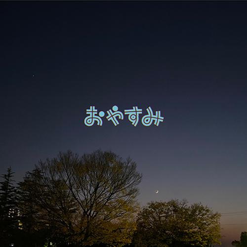 人気の昭和レトロなメッセージスタンプが「LINEカメラ」にも登場中。期間限定なので早めにチェックしてみて♩