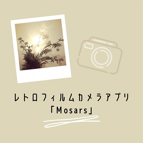 冬の思い出をレトロに記録♩複数のフィルムフィルターが1つにまとまったカメラアプリ「Mosars」♡