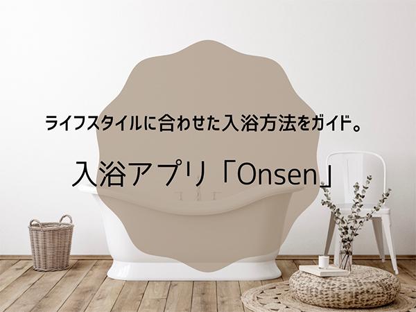 リラックスやぐっすり眠りたい時に試して欲しい…。目的に合わせた入浴方法をガイドしてくれるアプリ「Onsen」