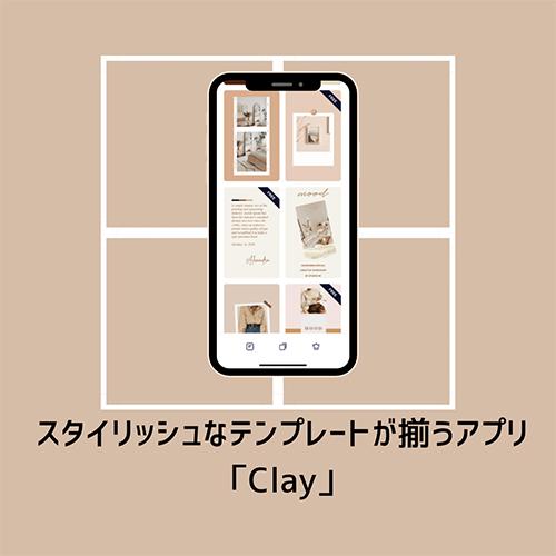 スタイリッシュなテンプレートが揃ったアプリ「Clay」で、ホリデーシーズンの思い出をシェアしてみない?