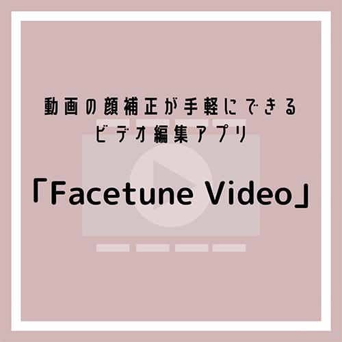 ついに動画のフェイスレタッチがアプリで手軽にできるように!自然に仕上がる優秀アプリをご紹介♩