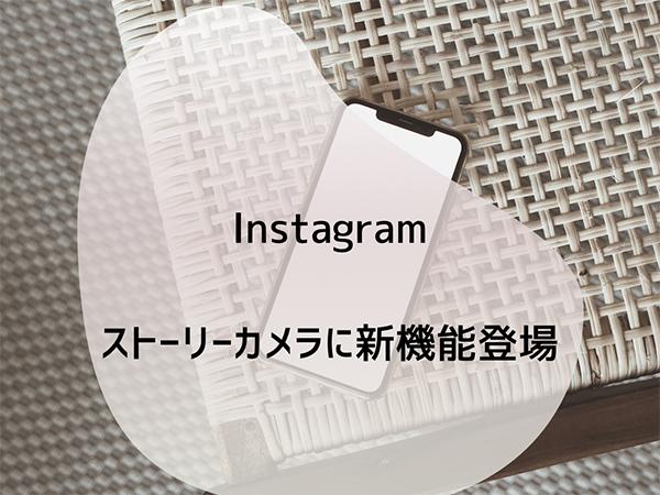 Instagramのストーリーカメラに新機能が登場。撮影をサポートしてくれる便利機能をお見逃しなく!