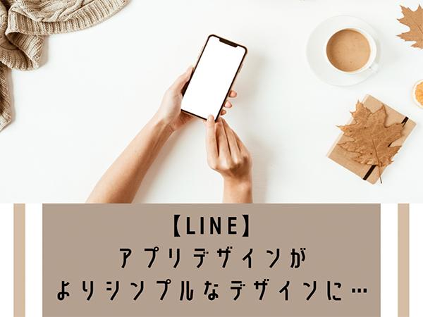 LINEのアプリデザインがよりシンプルなものへ。フォントサイズなどの変更でテキストがより読みやすく