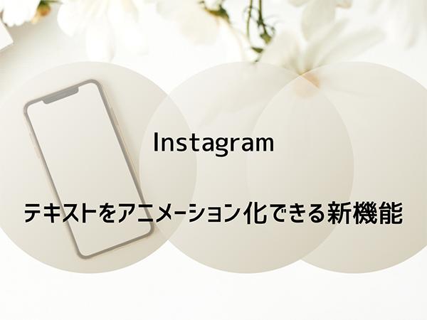 【Instagram】ストーリーの文字がアニメーションのように動きだす!おしゃれテキスト新機能が登場です