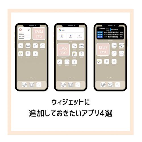 iPhoneホーム画面カスタマイズするなら知っておきたい!ウィジェットで便利に使えるおすすめアプリ4選