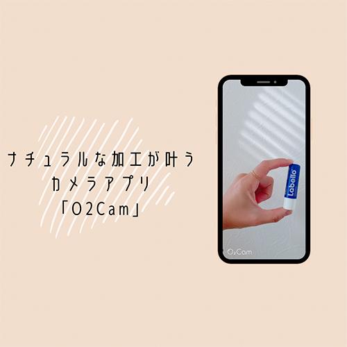 ナチュラルで透明感あるセルフィーが撮影できるカメラアプリ「O2Cam」。1度使えば手放せなくなる予感!