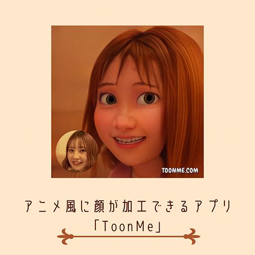 SNSで話題のアニメーション風に顔が加工できるアプリ「ToonMe」はもう試してみた?