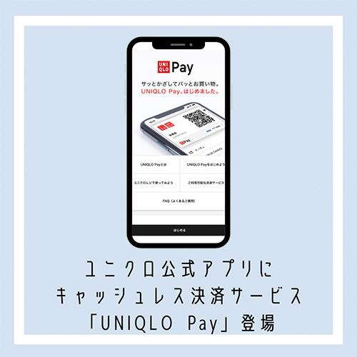 ユニクロでのお買い物がよりスムーズに!キャッシュレス決済サービス「UNIQLO Pay」が公式アプリに登場