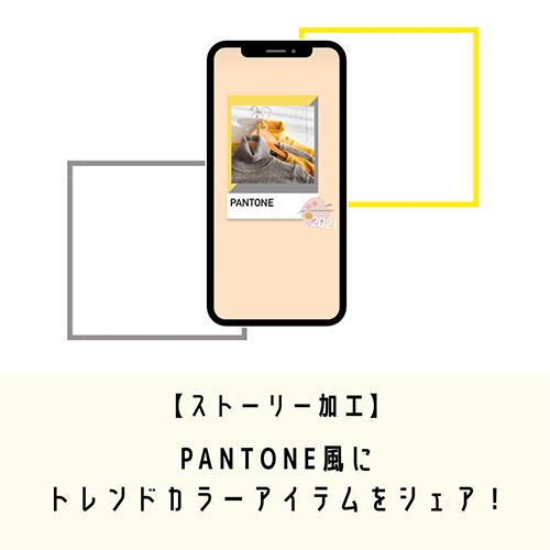 "PANTONEが選ぶ2021年トレンドカラーは""イエロー""と""グレー""。流行色を使ったストーリー加工に挑戦!"