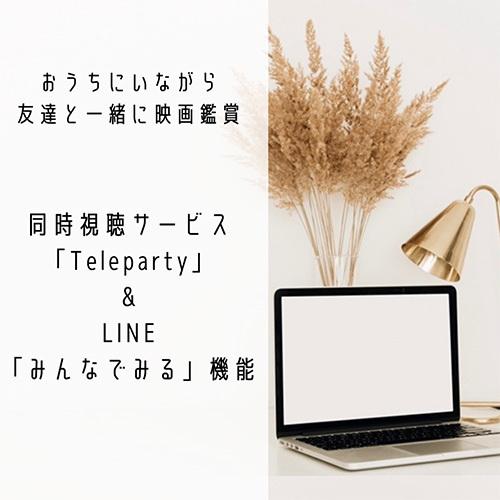 友達と一緒に映画を楽しみたい。そんな時はウェブサービス「Teleparty」で同時視聴するのがおすすめ!