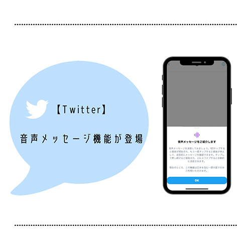 【新機能】TwitterのDM機能にボイスメッセージが登場。テキストを打つより素早く要件が伝えられて便利かも