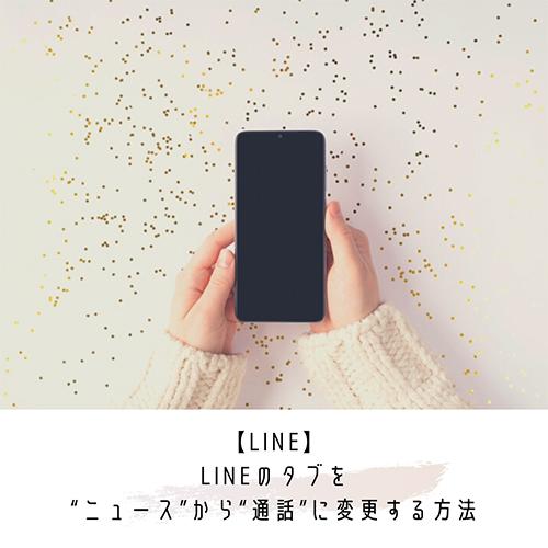 【LINE】こんな裏技があったなんて…。音声通話履歴をまとめてチェック可能なタブが表示できるって知ってる?