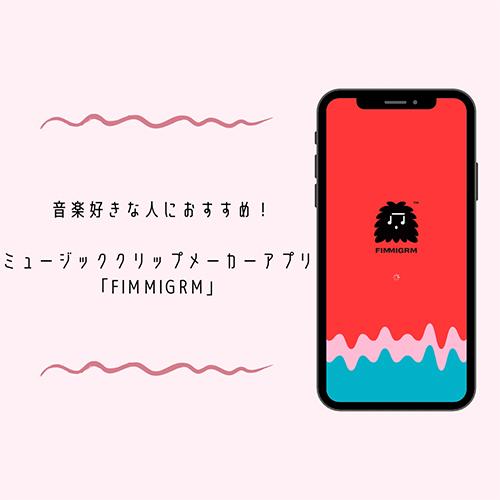 AIが作曲するオリジナルソング&エフェクト加工が一緒に楽しめる、新感覚な動画撮影アプリ「FIMMIGRM」