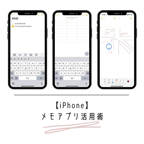 """iPhoneの「メモアプリ」使いこなせてる?""""表作成""""や""""図形""""も描ける万能ツールの活用術"""