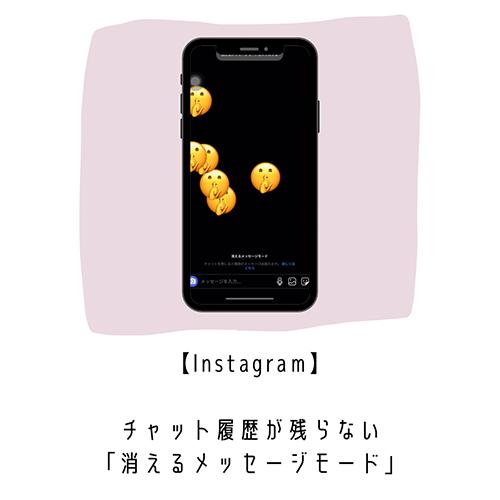 【Instagram】DMの「消えるメッセージモード」はもう試した?履歴を気にせず気軽なチャットが楽しめちゃう