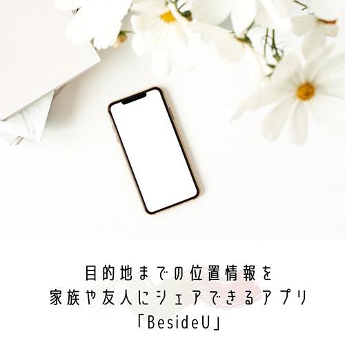 帰宅時のお守りになりそう。友達や家族に目的地到着までの位置情報をシェアできるアプリ「BesideU」