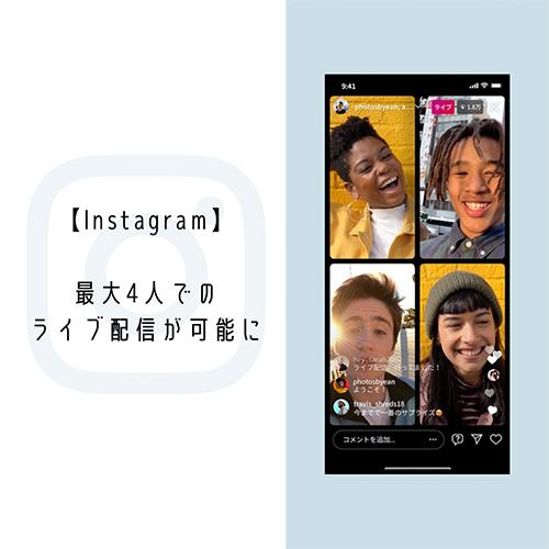 【Instagram】最大4人でライブ配信が可能な「ライブルーム」が登場。よりクリエイティブな動画が楽しめそう!