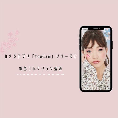 桜のシーズンを加工で先取り!カメラアプリ「YouCam」シリーズに春っぽフィルターが続々登場中