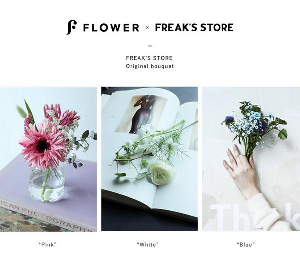 お花が届くサブスク生活始めてみない?「FLOWER×FREAK'S STORE」でブーケを無料お試し