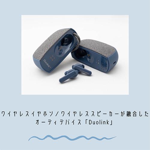 ワイヤレスイヤホンとスピーカーが1つに!新感覚オーディオデバイス「Duolink」が3月18日よりお目見え